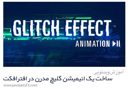 دانلود آموزش ساخت یک انیمیشن گلیچ مدرن در افترافکت - Create A Modern Glitch Animation