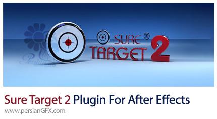 دانلود پلاگین افترافکت SureTarget برای درست کردن حرکت سریع بین تصاویر - Sure Target 2 Plugin For After Effects