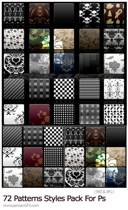 دانلود پک پترن فتوشاپ با 72 طرح متنوع - Patterns Styles Pack For Photoshop