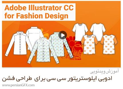 دانلود آموزش ادوبی ایلوستریتور سی سی برای طراحی مد و فشن - Adobe Illustrator CC For Fashion Design