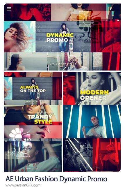 دانلود پروژه افترافکت پرومو داینامیک فشن - Urban Fashion Dynamic Promo