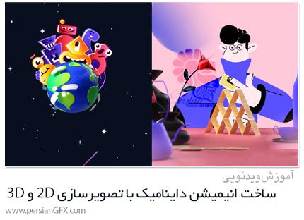 دانلود آموزش ساخت انیمیشن داینامیک با تصویرسازی دوبعدی و سه بعدی در افترافکت - Create Dynamic Animation With 2D And 3D Illustration