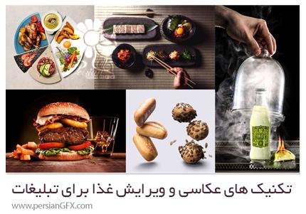 دانلود آموزش تکنیک های عکاسی و ویرایش غذا برای تبلیغات - Food Photography Techniques For Advertising