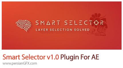 دانلود اسکریپت Smart Selector برای انتخاب و ویرایش یک جسم در بین چندین جسم دیگر در افترافکت - Smart Selector v1.0 Plugin For After Effects