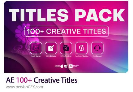 دانلود بیش از 100 تایتل خلاقانه متحرک در افترافکت - 100+ Creative Titles