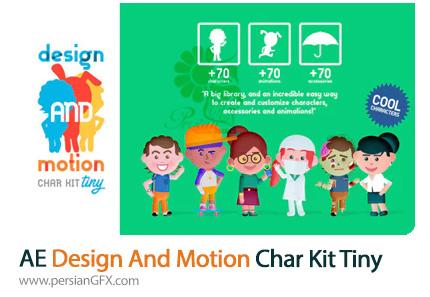 دانلود کیت طراحی و متحرک سازی کاراکترهای کوچک در افترافکت - Design And Motion Char Kit Tiny