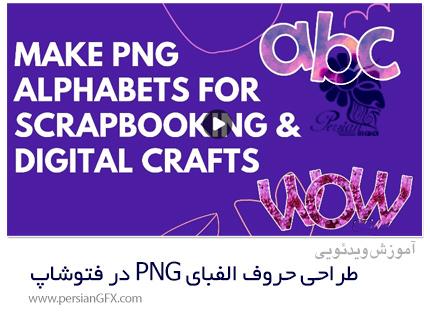 دانلود آموزش طراحی حروف الفبای PNG برای صنایع دستی دیجیتال و اسکرپ بوک در فتوشاپ - PNG Alphabets For Scrapbooking And Digital Crafts