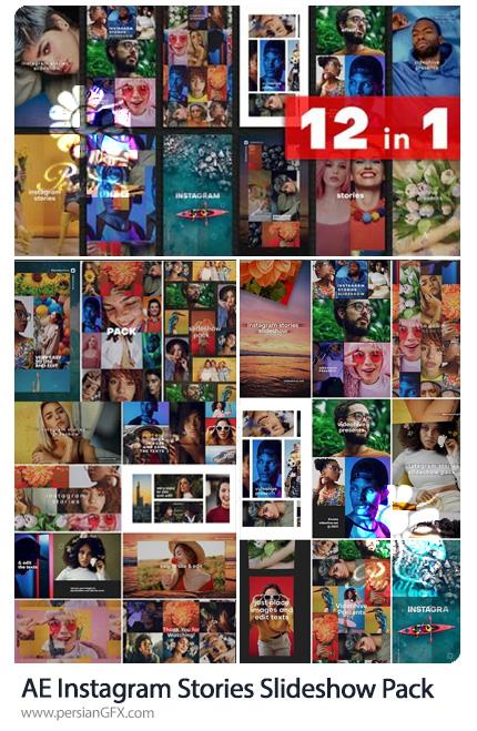 دانلود پک افترافکت اسلایدشو استوری اینستاگرام به همراه آموزش ویدئویی - Instagram Stories Slideshow Pack