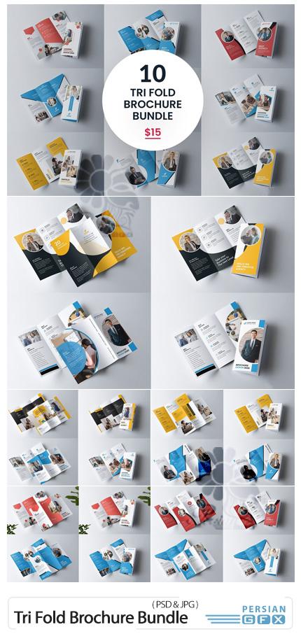 دانلود 10 قالب لایه باز بروشور سه لت متنوع - Tri Fold Brochure Bundle