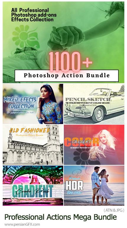 دانلود پک اکشن فتوشاپ با بیش از 1100 افکت حرفه ای برای تصاویر - Professional Actions Mega Bundle