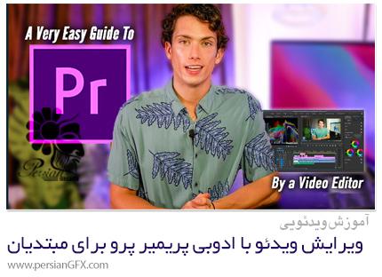 دانلود آموزش ویرایش ویدئو با ادوبی پریمیر پرو برای مبتدیان - Video Editing With Adobe Premiere Pro For Beginners