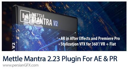 دانلود پلاگین Mettle Mantra برای ساخت فیلم های واقعیت مجازی VR در افترافکت و پریمیر - Aescripts Mettle Mantra 2.23
