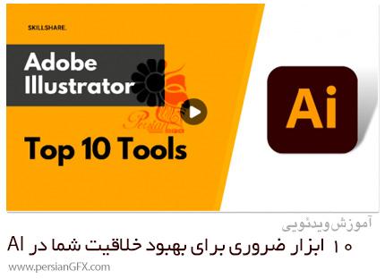 دانلود آموزش 10 ابزار ضروری برای بهبود خلاقیت شما در ادوبی ایلوستریتور - Top 10 Essential Tools In Adobe Illustrator