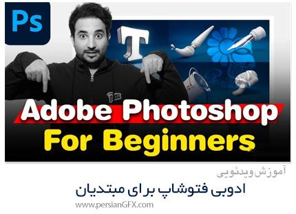 دانلود دوره آموزش ادوبی فتوشاپ برای مبتدیان - Adobe Photoshop For Beginners