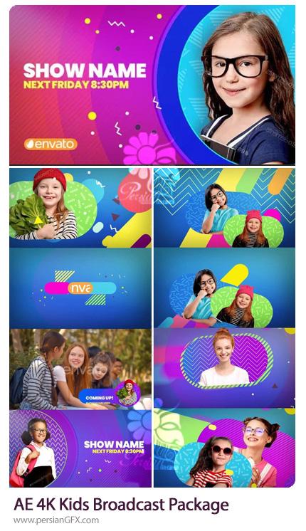 دانلود پک برودکست کودکانه 4K در افترافکت - 4K Kids Broadcast Package