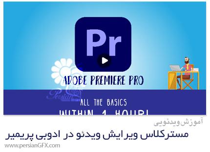 دانلود آموزش مسترکلاس ویرایش ویدئوی در ادوبی پریمیر برای مبتدیان - Video Editing Masterclass For Absolute Beginners