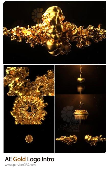 دانلود پروژه افترافکت اینترو لوگو با مایع طلایی به همراه آموزش ویدئویی - Gold Logo Intro