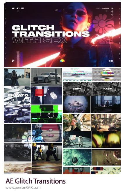 دانلود 500 ترانزیشن گلیچ برای افترافکت به همراه آموزش ویدئویی - Glitch Transitions