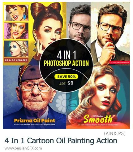 دانلود 4 اکشن فتوشاپ تبدیل عکس به نقاشی رنگ روغن کارتونی - Cartoon Oil Painting PS Action Bundle