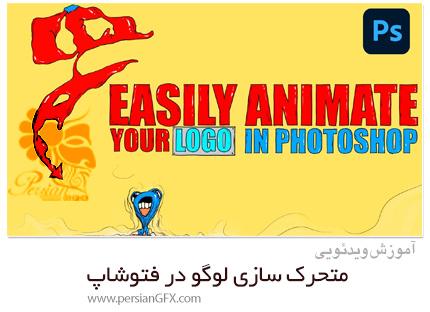 دانلود آموزش متحرک سازی فریم به فریم لوگو در فتوشاپ - Easily Animate Your Logo In Photoshop