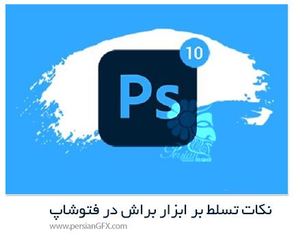 دانلود آموزش نکات تسلط بر ابزار براش در فتوشاپ - 10 Tips To Master Adobe Photoshop Brushes