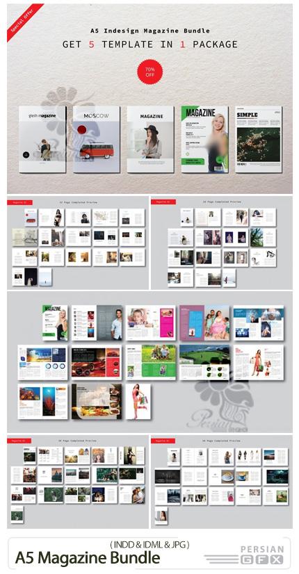 دانلود قالب ایندیزاین صفحات مجله برای صفحه آرایی - A5 Magazine Bundle