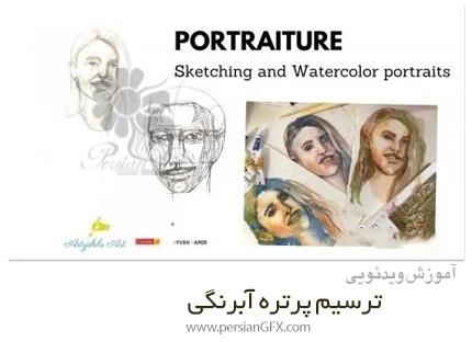 دانلود آموزش ترسیم پرتره آبرنگی - Sketching And Watercolor Portraits