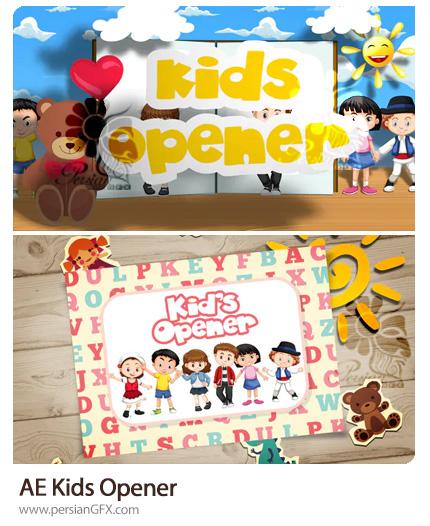 دانلود 2 پروژه افترافکت اوپنر کودکانه به همراه آموزش ویدئویی - Kids Opener