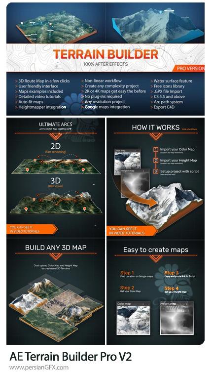 دانلود کیت ساخت نقشه با مسیر و جاده های سه بعدی در افترافکت - Terrain Builder Pro V2