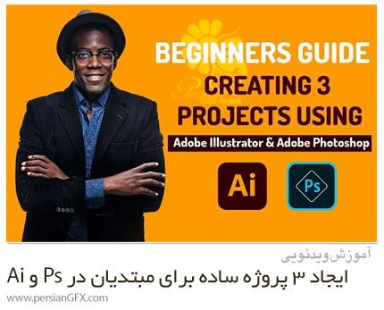 دانلود آموزش ایجاد 3 پروژه ساده برای مبتدیان در فتوشاپ و ایلوستریتور - Create 3 Simple Projects For Beginners