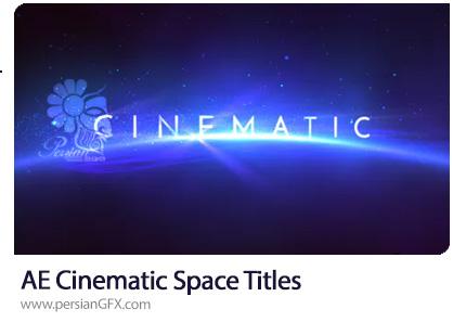 دانلود پروژه افترافکت نمایش عناوین سینمایی در فضا - Cinematic Space Titles
