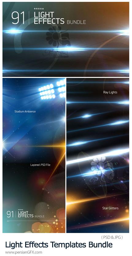 دانلود 91 افکت لایه باز ستاره های درخشان، خطوط و اشعه های نورانی - Light Effects Templates