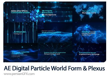دانلود پروژه افترافکت بک گراندهای موشن پارتیکل های دیجیتالی - Digital Particle World | Form & Plexus