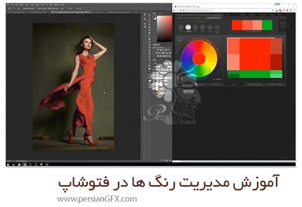 دانلود آموزش مدیریت رنگ ها در فتوشاپ - Managing Colors In Photoshop