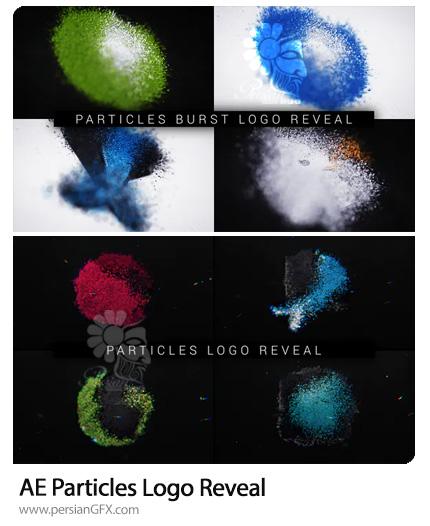 دانلود 2 پروژه افترافکت نمایش لوگو با ذرات رنگی به همراه آموزش ویدئویی - Particles Logo Reveal