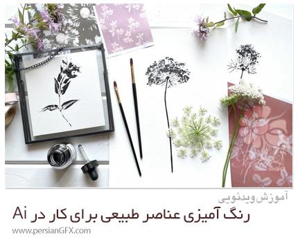 دانلود آموزش رنگ آمیزی عناصر طبیعی برای کار در ادوبی ایلوستریتور - Inking Natural Elements For Design Work With Adobe Illustrator