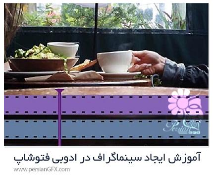دانلود آموزش ایجاد سینماگراف در ادوبی فتوشاپ - Cinemagraphs In Adobe Photoshop