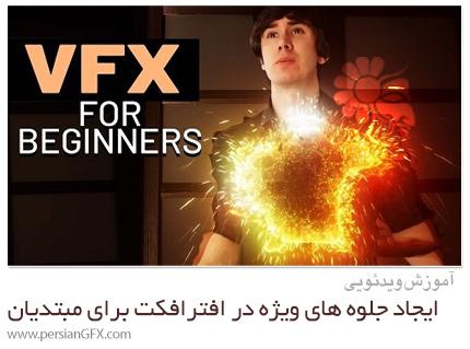 دانلود آموزش ایجاد جلوه های ویژه در افترافکت برای مبتدیان - Loki VFX For Beginners Using After Effects