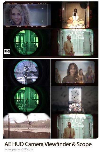 دانلود پروژه افترافکت اسکوپ و منظره یاب دوربین HUD به همراه آموزش ویدئویی - HUD Camera Viewfinder & Scope