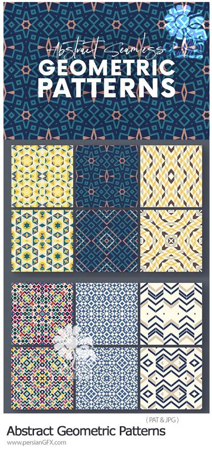 دانلود 12 پترن فتوشاپ با طرح های انتزاعی ژئومتریک - Abstract Seamless Geometric Patterns