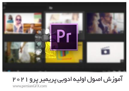 دانلود آموزش یادگیری اصول اولیه ادوبی پریمیر پرو 2021 - Learn Basics Of Adobe Premier Pro