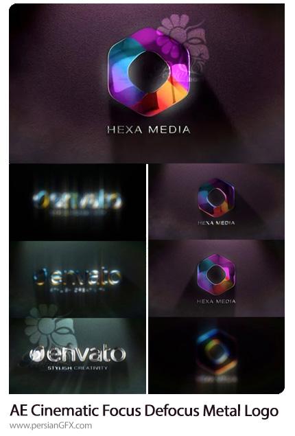 دانلود پروژه افترافکت نمایش لوگوی متال با افکت سینمایی فوکوس - Cinematic Focus Defocus Metal Logo
