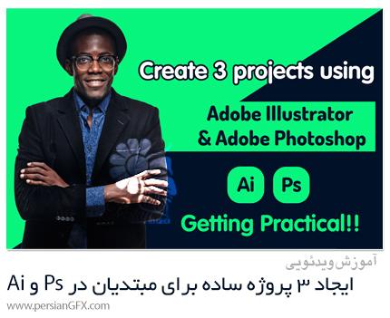دانلود آموزش ایجاد 3 پروژه گرافیکی در ادوبی ایلوستریتور و فتوشاپ برای مبتدیان - Create 3 Projects In Adobe Photoshop And Adobe Illustrator
