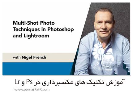 دانلود آموزش تکنیک های عکسبرداری در فتوشاپ و لایتروم - Multi-Shot Photo Techniques In Photoshop And Lightroom