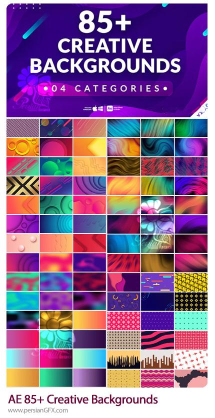 دانلود بیش از 85 بک گراند خلاقانه برای افترافکت - Creative Backgrounds