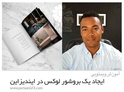 دانلود آموزش ایجاد یک بروشور لوکس در ایندیزاین - Create A Luxury Brochure In Adobe InDesign