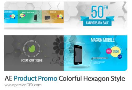 دانلود پروژه افترافکت پرومو تبلیغاتی محصولات با استایل چند ضلعی رنگی - Product Promo Colorful Hexagon Style