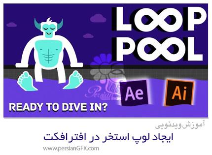 دانلود آموزش مقدماتی ایجاد لوپ استخر در افترافکت - Loop Pool: The Best Beginners Project For Adobe After Effects