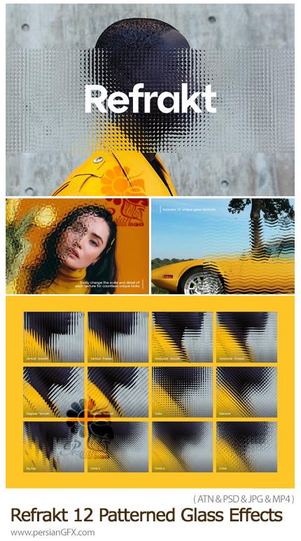 دانلود ابزار فتوشاپ ایجاد افکت شیشه ای با 12 طرح  مختلف بر روی عکس به همراه آموزش ویدئویی - Refrakt 12 Patterned Glass Effects