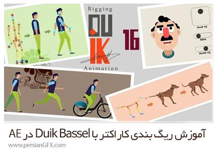دانلود آموزش ریگ بندی کاراکتر با Duik Bassel در افترافکت - Rigging A Character With Duik Bassel
